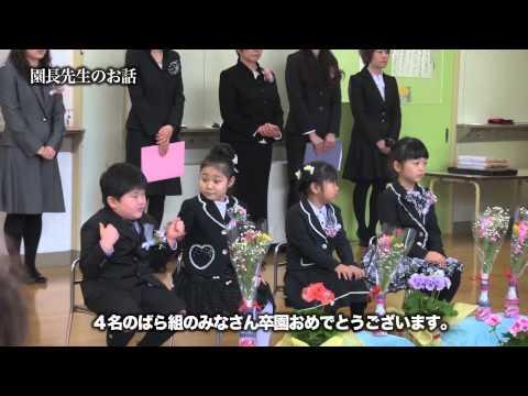 平成25年度川尻保育園卒園式