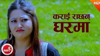 Karai Rachhan Gharma - Devi Gharti Magar & Santosh Pariyar | Ft.Anita/Jiba