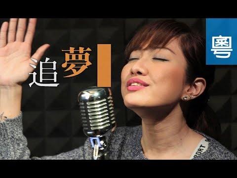 電視節目 TV1510 追夢 (HD粵語)