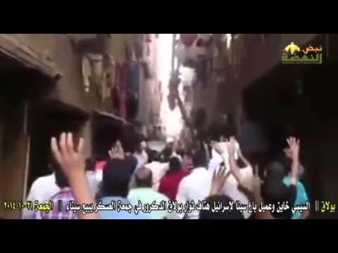 متظاهري «بولاق الدكرور»: «السيسي خاين وعميل باع سيناء لإسرائيل»