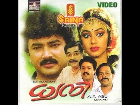 Malayalam Padam - Watch Full Malayalam Movie Swantham Enna Padam release in year 1980. Directed by Sreekumaran Thampi, produce by PK Kaimal, music by Shyam and starring Ambika...