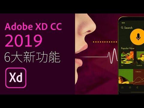 Adobe XD CC 2019 六大新功能 | 重點整理【中文字幕】