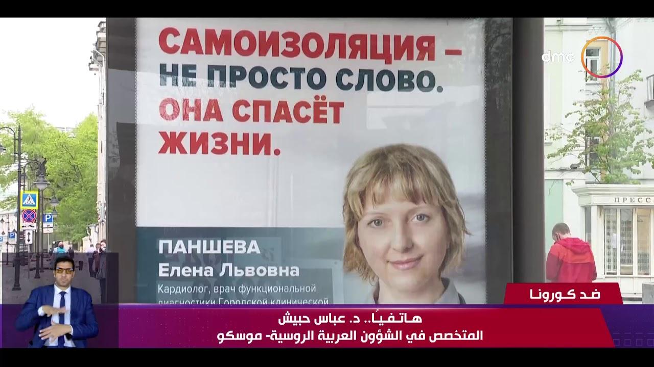نشرة ضد كورونا - هاتفيا من موسكو/ د. عباس حبيش وآخر مستجدات فيروس كورونا في روسيا