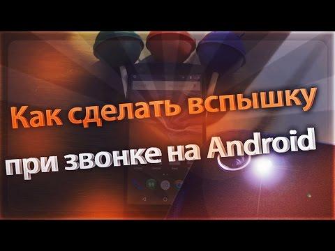 Мерцающая Вспышка При Звонке На Андроид