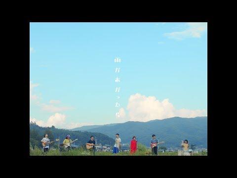 """, title : 'バレーボウイズ """"雨があがったら"""" (Official Music Video)'"""