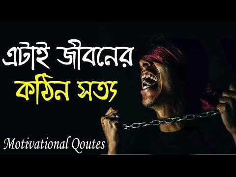 এটাই জীবনের কঠিন সত্যি  success Quotes in life in bangla  self  Motivational Video