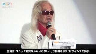 内田裕也/『ビル・カニンガム&ニューヨーク』公開記念トークイベント