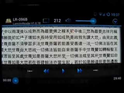 Video of 廣論App