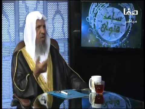 ساعة فتوى (لقاء في قناة صفا الفضائية) بتاريخ 22-1-1437هـ