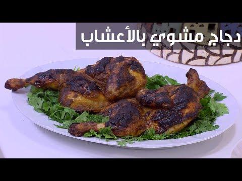العرب اليوم - شاهد:طريقة عمل دجاج مشوي بالأعشاب