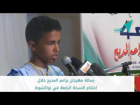 بالفيديو.. رسالة النسخة الرابعة من مهرجان براعم المديح