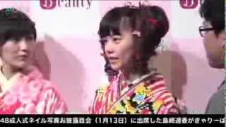 【ゆるコレ】島崎遥香、成人式の髪型できゃりーを意識