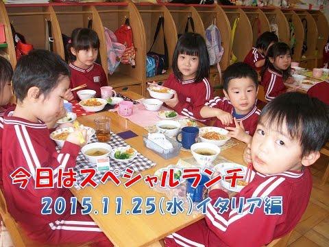 はちまん保育園(福井市)本日の給食はスペシャルランチ(イタリア編)!特別な11月の献立で食事を楽しみました!