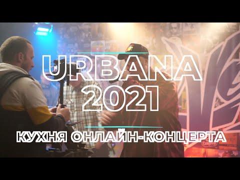 URBANA 2021. Выпуск 2. Кухня онлайн-концерта