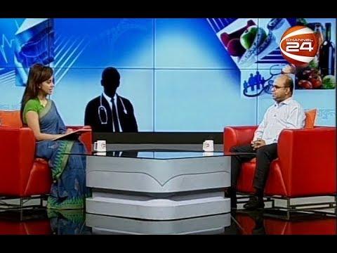 হার্নিয়া ও চিকিৎসা ব্যবস্থা | সুস্থ থাকুন প্রতিদিন |  5 October 2019