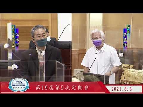 1100806彰化縣議會第19屆第5次定期會(另開Youtube視窗)