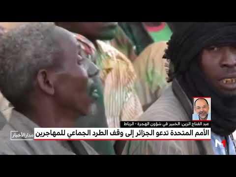 العرب اليوم - شاهد: تنبيه أممي إلى الجزائر بخصوص التعامل مع المهاجرين