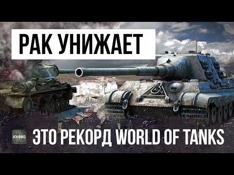 РАК РЕШИЛ СТАТЬ СТАТИСТОМ ОН УНИЖАЕТ И СТАВИТ РЕКОРДЫ WОRLD ОF ТАNКS - DomaVideo.Ru