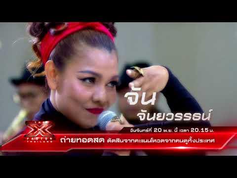 The X Factor Thailand ??????????????????????????? Semi Final_TV műsorok. Heti legjobbak