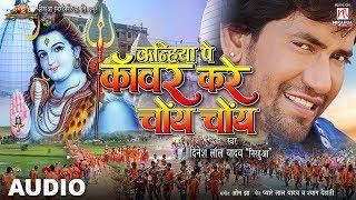 """Nirahua Entertainment Pvt Ltd PresentSong : Kanihya Pe Kanwar Kare Choy ChoySinger : Dinesh Lal Yadav """"Nirahua""""Lyrics : Pyarelal Yadav, Shyam DehatiMusic : Om JhaMusic on : NIRAHUA MUSIC"""