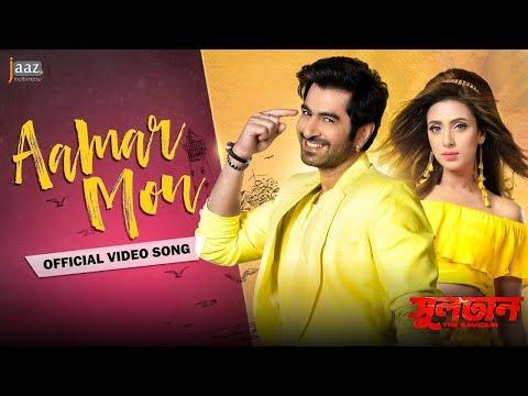 Video Aamar Mon Video Song | Sultan | Jeet | Mim | Raja Chanda | Savvy | Md Irfan | Jaaz Multimedia 2018 download in MP3, 3GP, MP4, WEBM, AVI, FLV January 2017