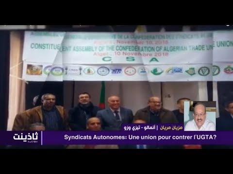 Thadhyant 11.11.18 - Syndicats Autonomes: Une union pour contrer l'UGTA?
