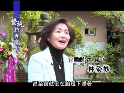 發現新台灣- 羅東鎮公所