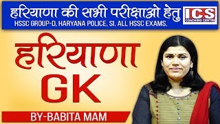 Download Video Haryana GK Important For HSSC Group-D | BY-BABITA MAM | ICS COACHING CENTRE MP3 3GP MP4