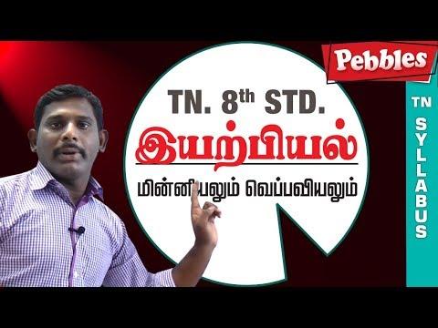 Minniyalum, Veppaviyalum || Physics (இயற்பியல்) || Tamil Medium ||  TN 8th Std Science