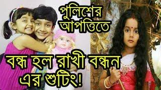পুলিশের আপত্তিতে বন্ধ হল 'রাখী বন্ধন'-এর শ্যুটিং| Bangla serial entertainment news