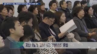 포용 복지도시 강남, 강남복지기준선 공감 시민 공청회 열어
