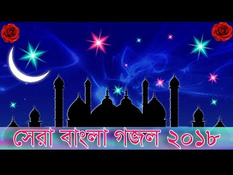 Best bangla Islamic song 2018 | Sarsina gojol 2018 | New bangla gojol 2018