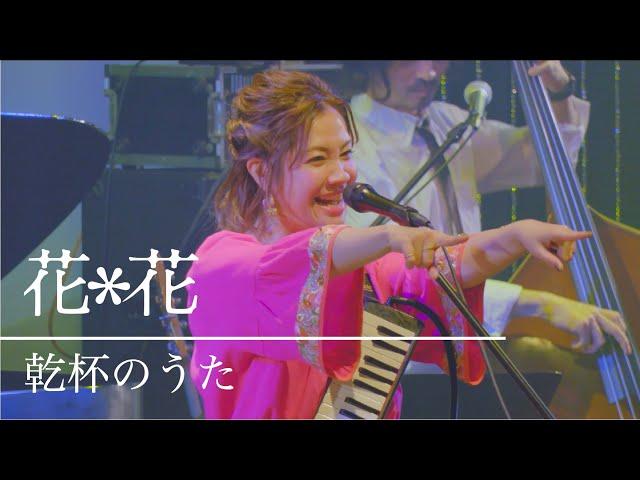 花*花『乾杯のうた』from Billboard Live Osaka(2021.03.13)