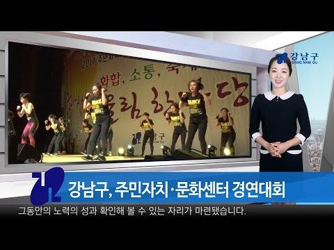 2017년 9월 둘째주 강남구 종합뉴스