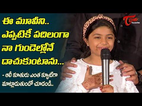 Comedian Ali Daughter Cute Speech at Lawyer Viswanath Movie Press Meet | TeluguOne Cinema