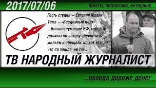 ТВ НАРОДНЫЙ ЖУРНАЛИСТ #39 «Бездомный полк» Гость студии — Евгений Морин