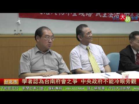 學者認為台南府會之爭 中央政府不能冷眼旁觀