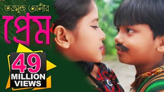Tumi Jeyo Na Go Tarmuj Alir Hate Dhoria । Junior Movie  Junior Sujon Sokhi। Official Music Video