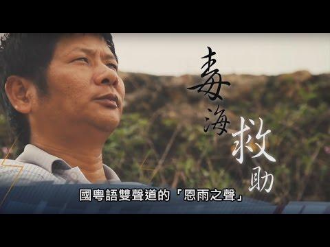 電視節目 TV1345 毒海救助 (HD粵語) (台灣系列)