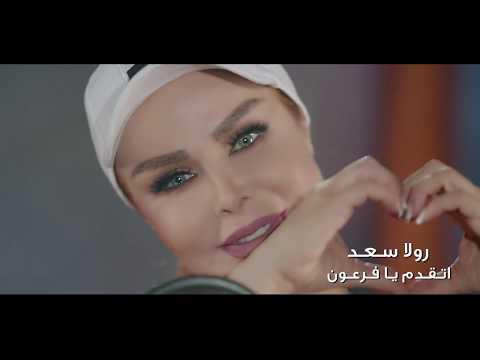 """رولا سعد تهدي """"اتقدم يا فرعون"""" لمنتخب مصر"""