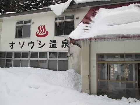 北海道の秘湯オソウシ温泉に泊まる♨