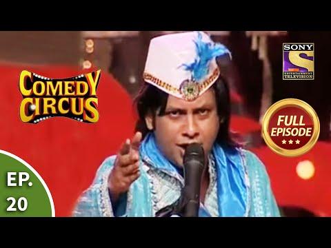 Comedy Circus - कॉमेडी सर्कस - Episode 20 Part 1 - Full Episode