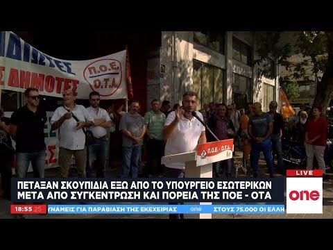 Video - Μπαράζ κινητοποιήσεων αποφάσισε η ΠΟΕ-ΟΤΑ