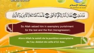 Quran translated (english francais)sorat 79 القرأن الكريم كاملا مترجم بثلاثة لغات سورة النازعات