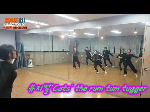 예비입시반 뮤지컬댄스수업
