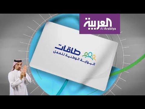العرب اليوم - شاهد: مطلوب ماجستير لوظيفة طباخ في السعودية