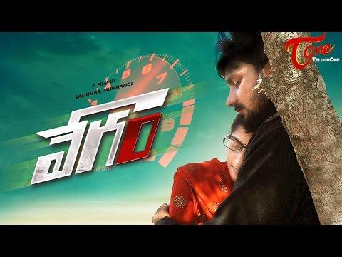 VEGAM   Telugu Short Film 2016   Directed by Sasidhar Munnangi   #TeluguShortFilms