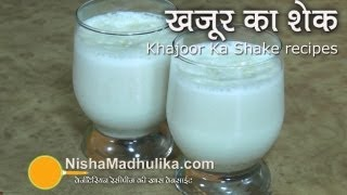 Khajoor Shake Recipes - Khajoor Milk Shake For Navratri Vrat