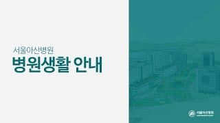 서울아산병원 병원생활 안내 미리보기