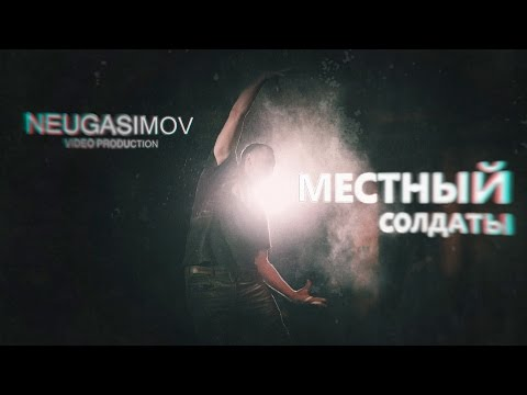 МЕСТНЫЙ-СОЛДАТЫ (Album 36,6) (General Hits prod.) (видео)